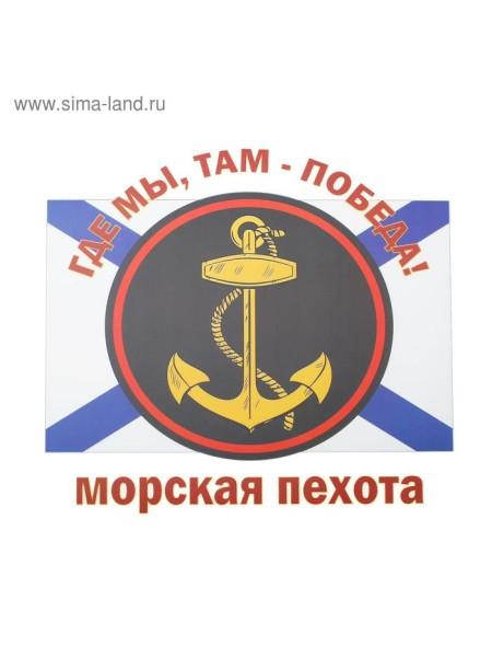 Термонаклейка Морская пехота 22 х 20 см на листе набор 10 шт