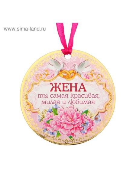 Медаль Жена ты самая красивая милая и любимая 7,5 см