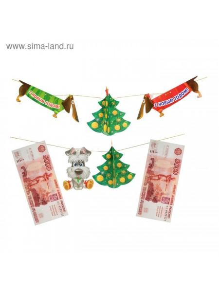 Гирлянда объемная С Новым Годом денежная 25 х 25 см 7 предметов
