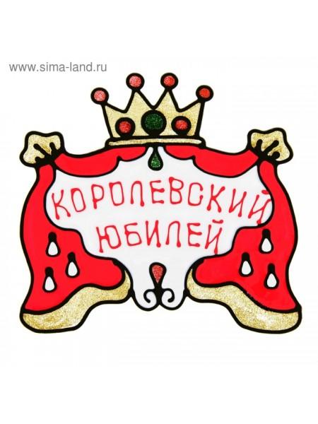 Наклейка на стекло Королевский юбилей 20 х 20 см