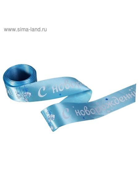 Лента С новорожденным голубая ширина 5 см длина 5 м Collorista