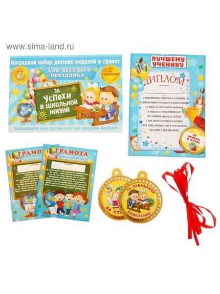 Наградной набор для веселого праздника За успехи в школьной жизни 21 х 14,5 см