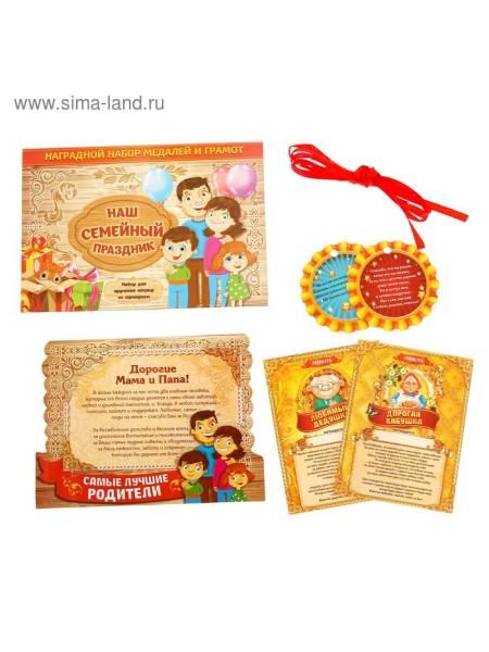 Наградной набор для проведения праздника Наш семейный праздник 21 х 14,5 см
