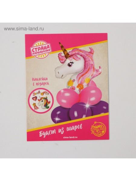Букет шаров Единорог набор 9 шт фольга/латекс