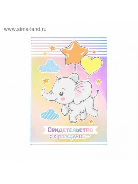 Свидетельство о рождении Слоненок 21 х 14,8 см