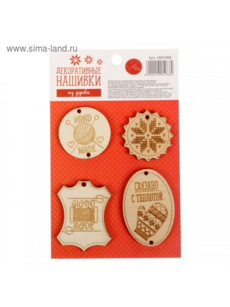 Нашивки декоративные для скрапбукинга Связано с теплом 6,5 х 10,5 см