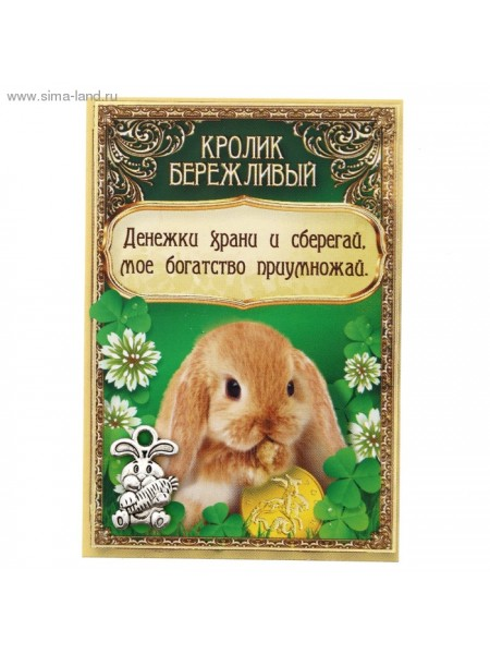 Кошелечная фигурка Кролик бережливый 1,5х1,3 см