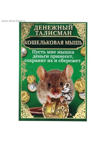 Кошелечная фигурка Мышка Денежный талисман 1,5х1,5 см