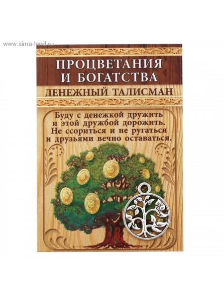 Кошелечная фигурка Дерево процветания 1,5х1,8 см