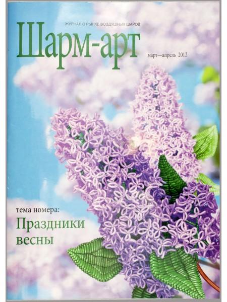 "Журнал ""Шарм-Арт"" март-апрель 2012-2013г"