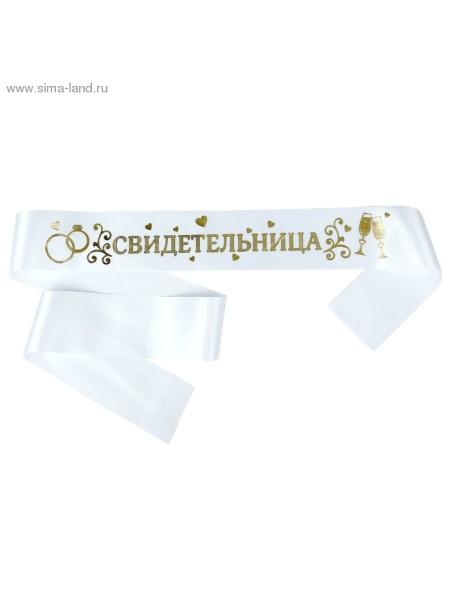 Лента свадебная Свидетельница 10 х190 смцвет белый