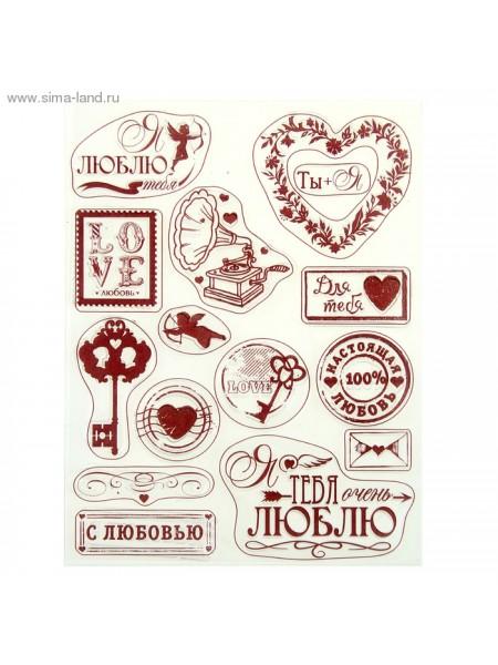 Набор штампов для творчества  Любовь 14х18 см