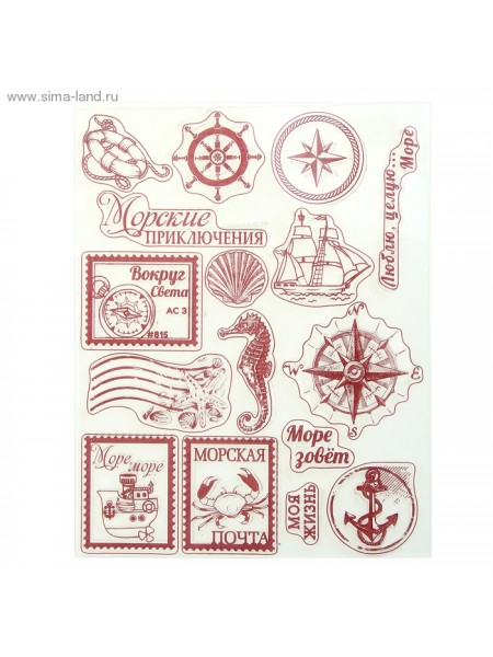 Набор штампов для творчества 14х18см Морская тема