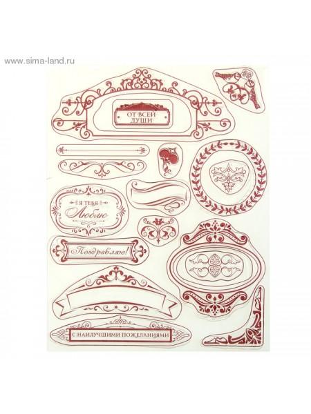 Набор штампов для творчества Рамки 14х18 см