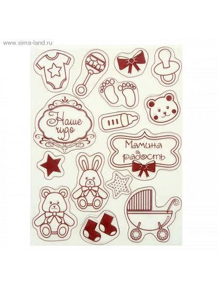 Набор штампов для творчества Новорожденный  14х18 см
