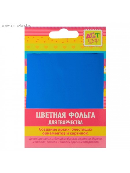 Фольга для творчества набор 10 листов Синяя 10 х 8,5 см