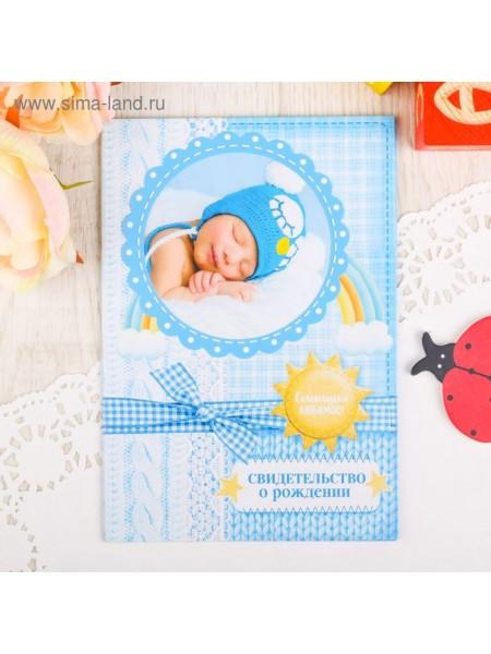 Свидетельство о  рождении мальчика Солнышко любимое с рамкой под фото картон 14,2 х 20,5см