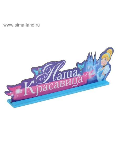 Буквы интерьерные Наша красавица на деревянной подставке 30 см × 3 см × 13 см