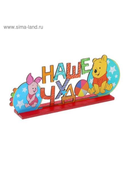 Буквы интерьерные Наше чудо на деревянной подставке 30 см × 3 см × 13 см