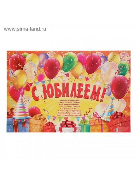 Плакат С Юбилеем шары и подарки 40 х 60 см