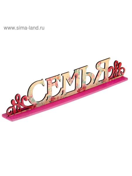 Буквы интерьерные на деревянной подставке Семья
