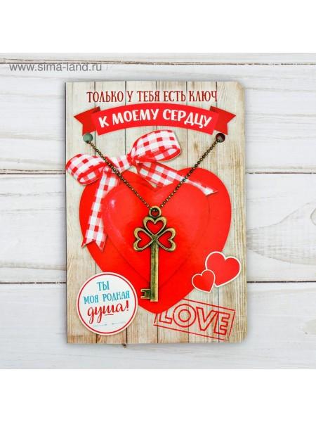 Подвеска на открытке Ключ к моему сердцу 9 х 13 см