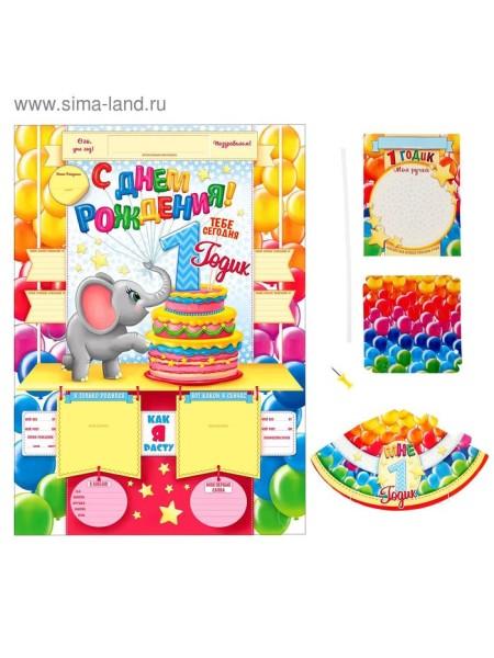 Набор для проведения детского С Днем рождения 1 годик 21 х 30 см