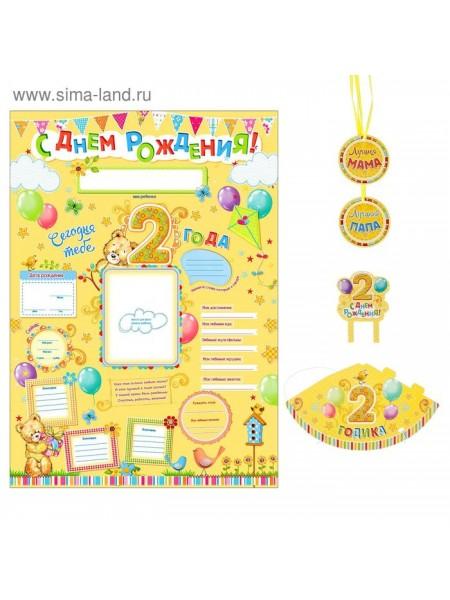 Набор для проведения детского С Днем рождения 2 года 21 х 30 см