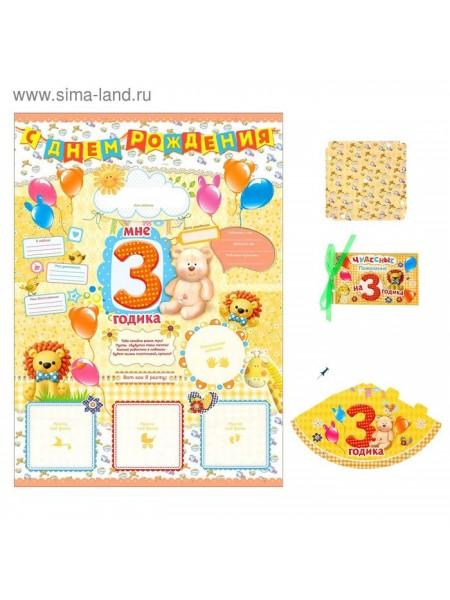 Набор для проведения детского С Днем рождения 3 годика 21 х 30 см