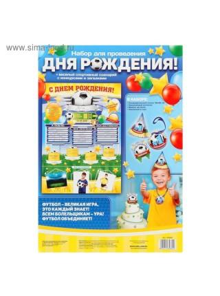 Набор для проведения детского праздника С Днем рождения! футбол 21 х 30 см