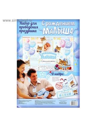 Набор для проведения детского С рождением малыша 21 х 30 см