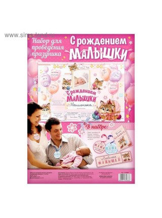 Набор для проведения детского С рождением малышки 21 х 30 см