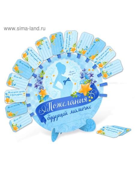 Набор для провода в декрет Пожелания будущей мамочке голубой