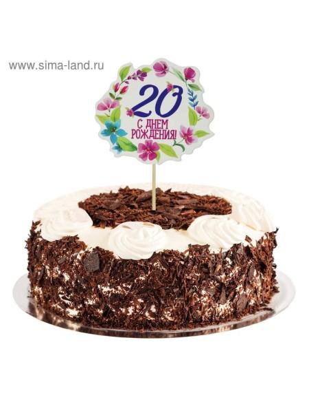 Декор для торта С двадцатилетием