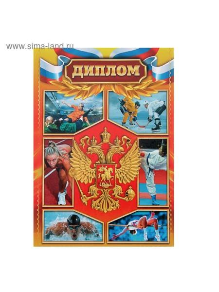 Диплом спортивный РФ символика 16 х 11 см