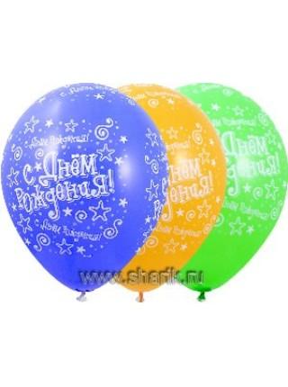 """14""""шар воздушный шелкография пастель С Днем Рождения Звезды"""