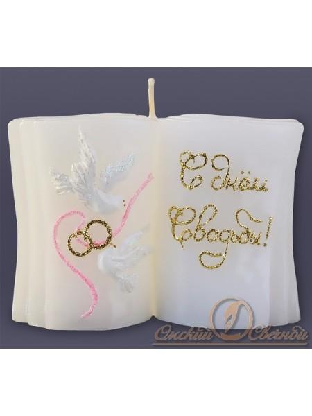 Книга свадебная с голубями свеча