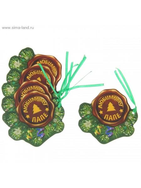 Шильдик декоративный на подарок 9,1 х 7,8 см 5 шт Любимому папе