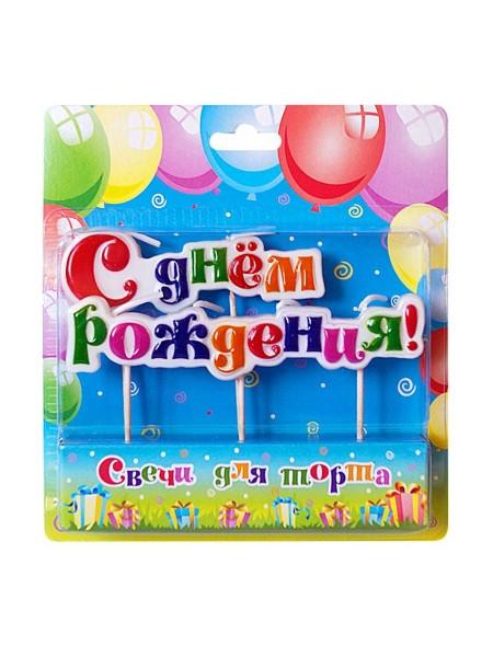 Свеча С Днем рождения на шпажках пастель