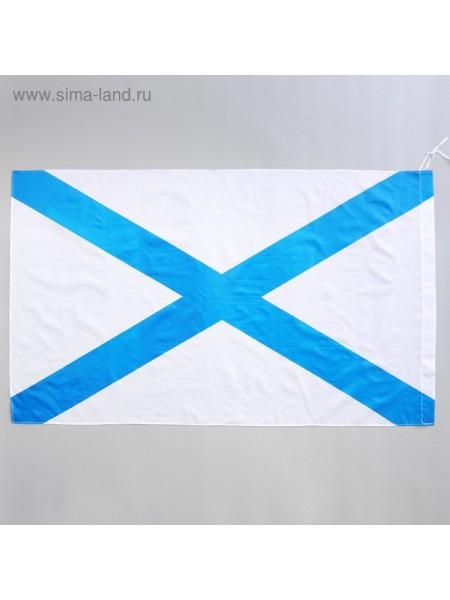 Флаг ВМФ/Андреевский 90 х 145 см