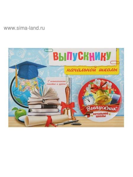 Значок на открытке Выпускнику начальной школы 56 мм