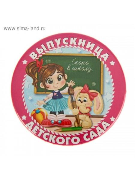 Значок закатной Выпускница детского сада для девочки