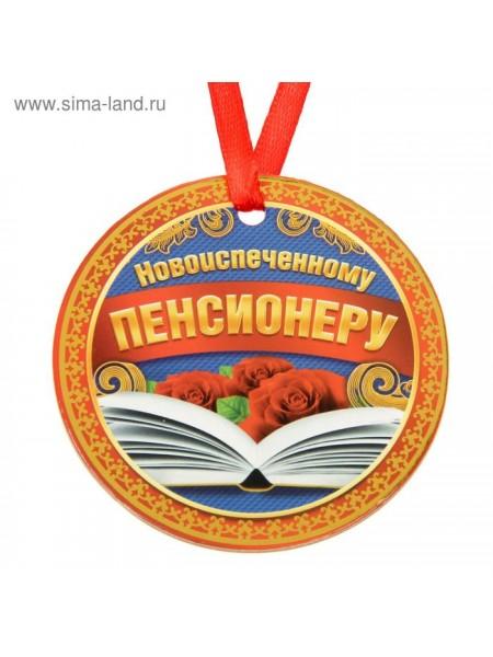 Медаль Новоиспеченному пенсионеру