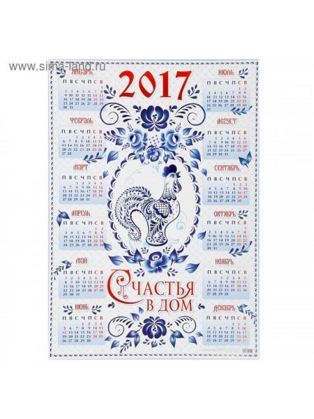 Календарь листовой А2 Счастья вышему дому