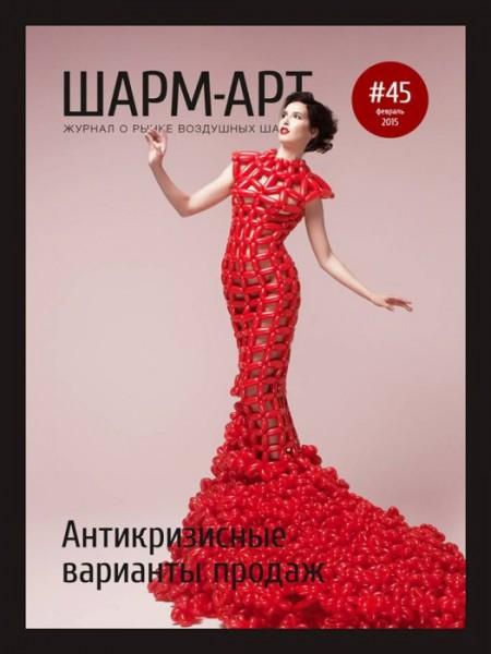 "Журнал ""Шарм-Арт"" февраль 2015г"