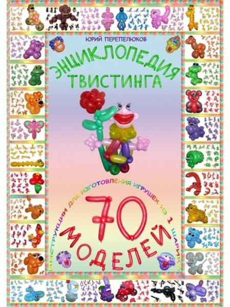 Энциклопедия твистинга /70 моделей/
