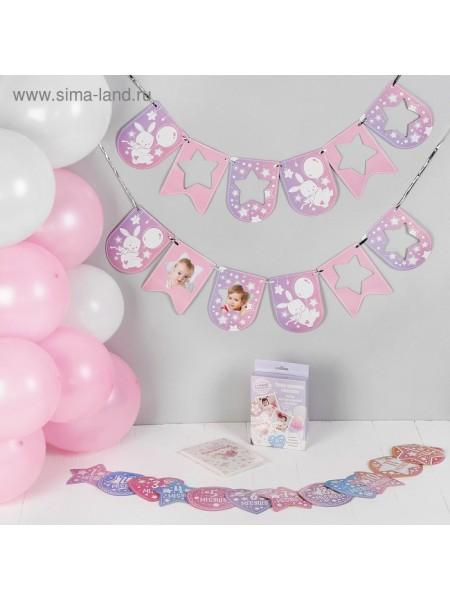 Набор Наша любимая малышка - шарики+гирлянда+фотоальбом+наклейки