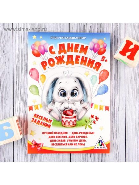 Игра поздравление детская С Днем рождения! зайка