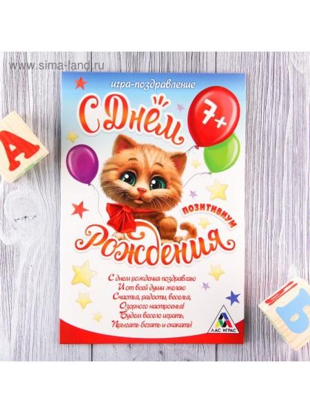 Игра поздравление детская С Днем рождения! позитивиум