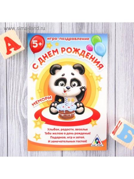 Игра поздравление детская С Днем рождения! мемори